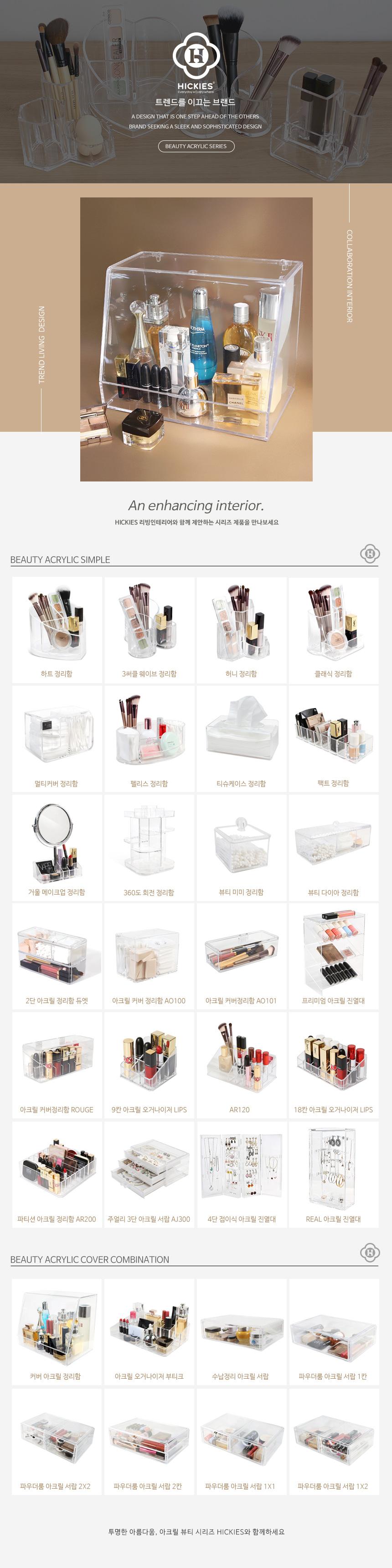 화장품 수납정리 투명 아크릴 서랍 시리즈 - 히키스, 22,800원, 장식소품, 소품케이스