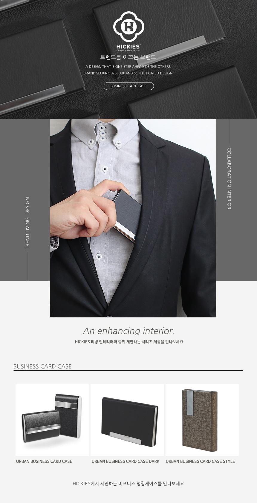 비지니스 오피스 어반모던 카드 명함케이스 First9,900원-히키스디자인문구, 개인소품, 명함지갑/케이스, 명함케이스세트바보사랑비지니스 오피스 어반모던 카드 명함케이스 First9,900원-히키스디자인문구, 개인소품, 명함지갑/케이스, 명함케이스세트바보사랑