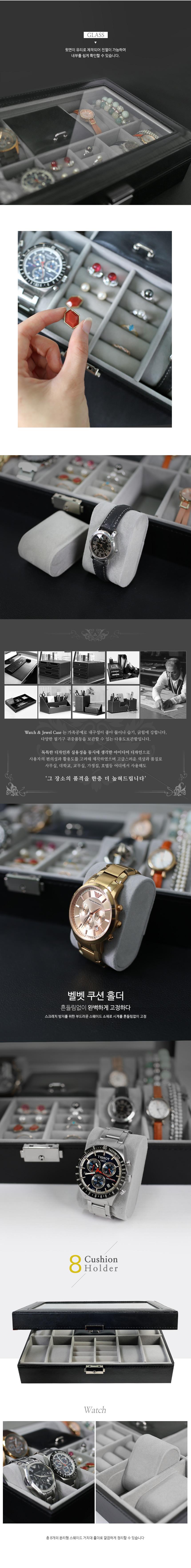 명품 손목시계 8포켓 수납보관 주얼리 보석함 케이스 - 히키스, 16,800원, 보관함/진열대, 주얼리보관함